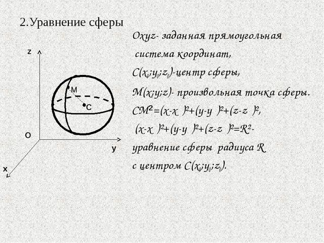 2.Уравнение сферы Охуz- заданная прямоугольная  система координат, С(х0;у0...