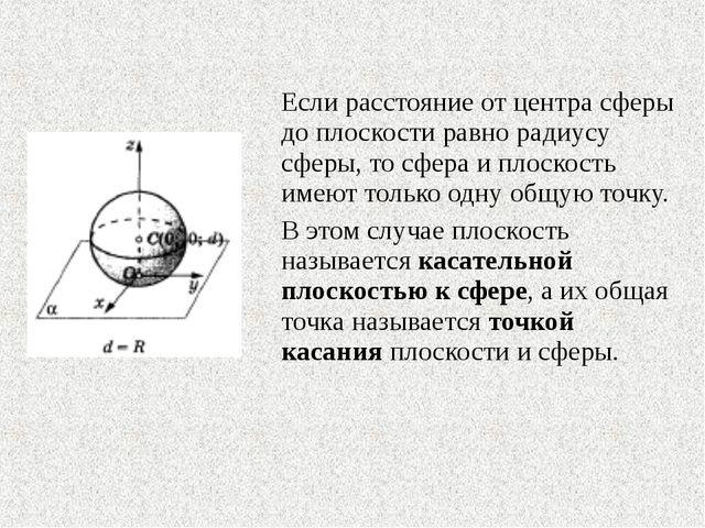 Если расстояние от центра сферы до плоскости равно радиусу сферы, то сфера и...
