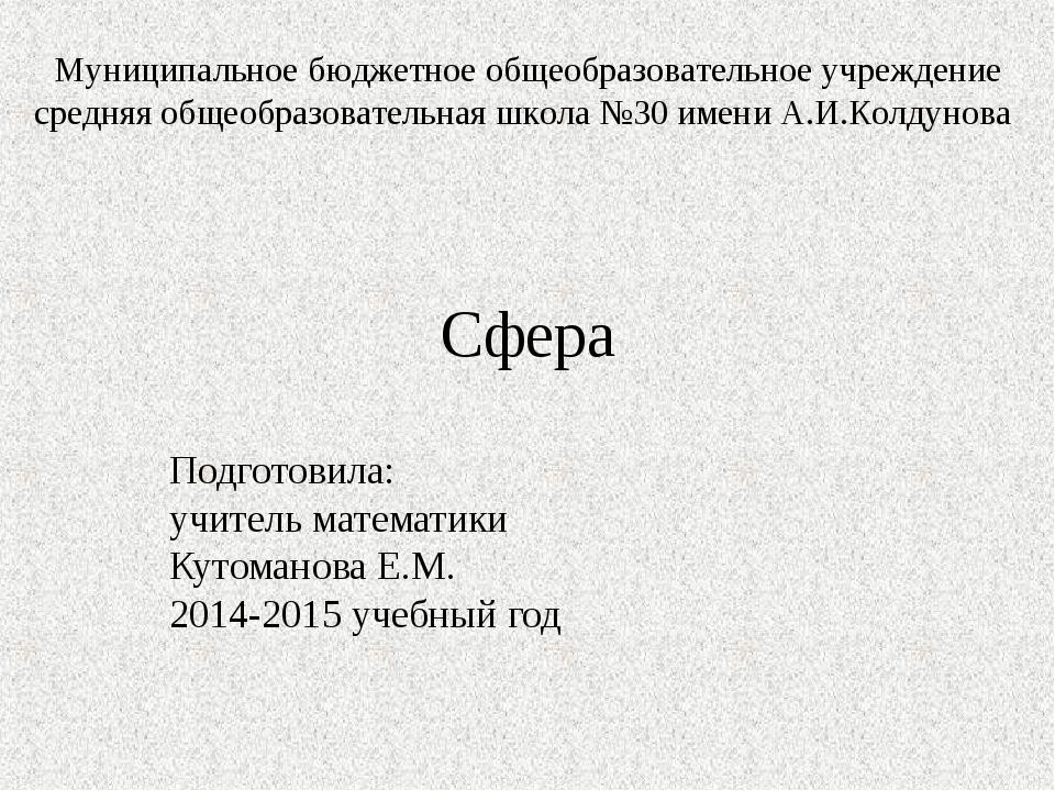 Сфера Подготовила: учитель математики Кутоманова Е.М. 2014-2015 учебный год М...