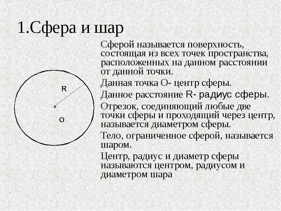 1.Сфера и шар Сферой называется поверхность, состоящая из всех точек простра...