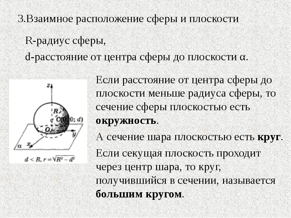 3.Взаимное расположение сферы и плоскости Если расстояние от центра сферы до...