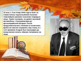 В ночь с 3 на 4 мая 1944 года в боях за Севастополь под Бельбеком получил тя