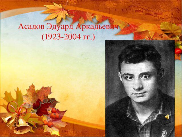 Асадов Эдуард Аркадьевич (1923-2004 гг.) Заголовок слайда Подзаголовок слайда