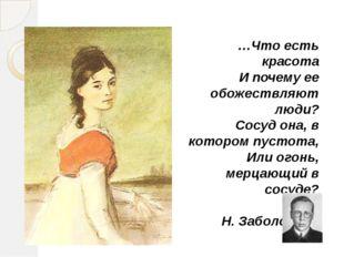 …Что есть красота И почему ее обожествляют люди? Сосуд она, в котором пустот
