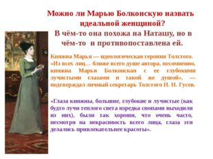 Княжна Марья — идеологическая героиня Толстого. «Из всех лиц… ближе всего душ