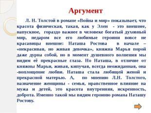 Аргумент  Л. Н. Толстой в романе «Война и мир» показывает, что красота физич