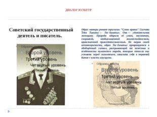 ДИАЛОГ КУЛЬТУР Салча́к Калбак-Хоре́кович То́ка  Советский государственный