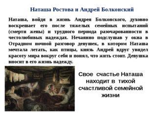 Наташа, войдя в жизнь Андрея Болконского, духовно воскрешает его после тяжелы