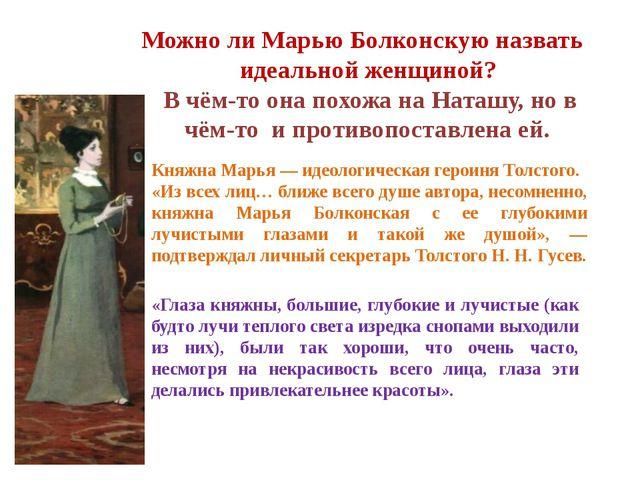Княжна Марья — идеологическая героиня Толстого. «Из всех лиц… ближе всего душ...