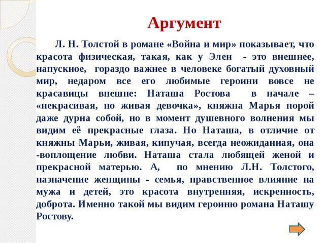 Аргумент  Л. Н. Толстой в романе «Война и мир» показывает, что красота физич...