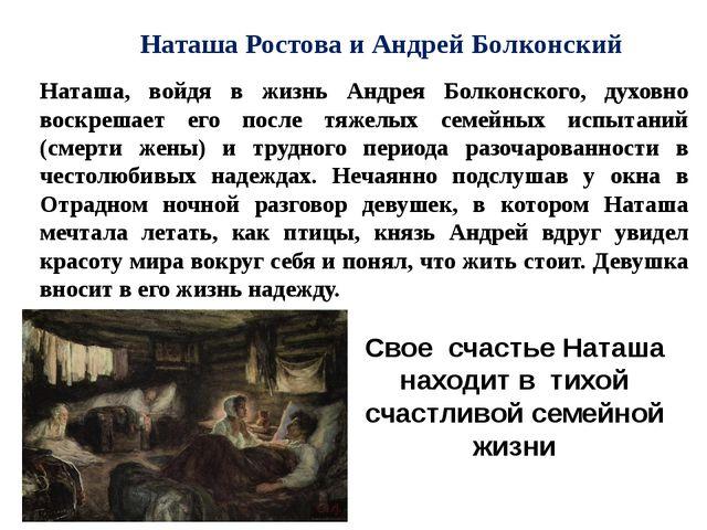 Наташа, войдя в жизнь Андрея Болконского, духовно воскрешает его после тяжелы...