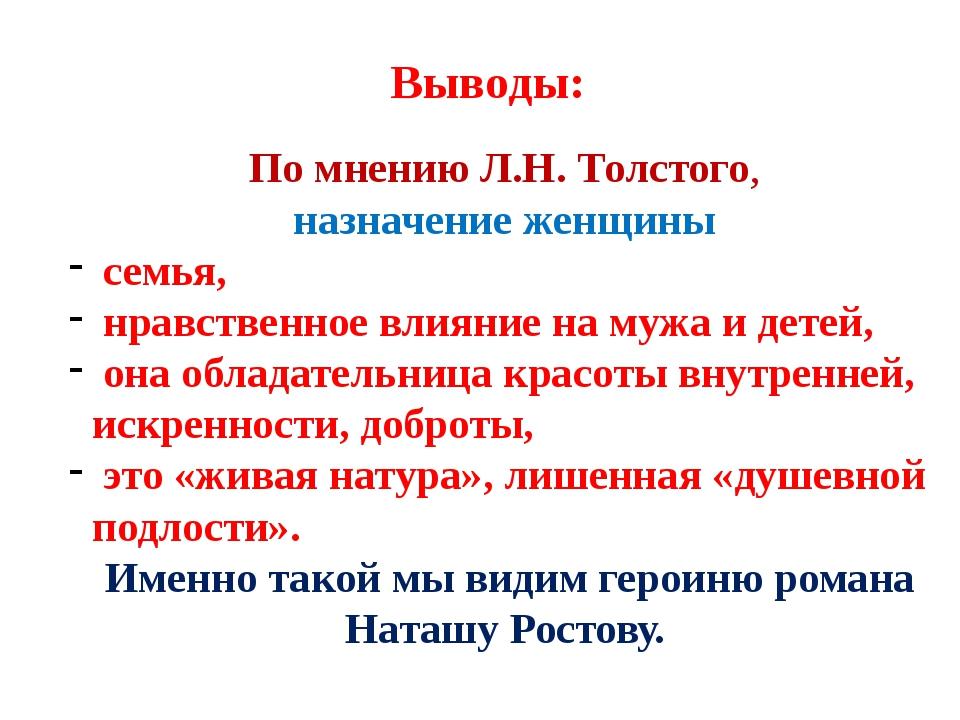 Выводы: По мнению Л.Н. Толстого, назначение женщины семья, нравственное влиян...
