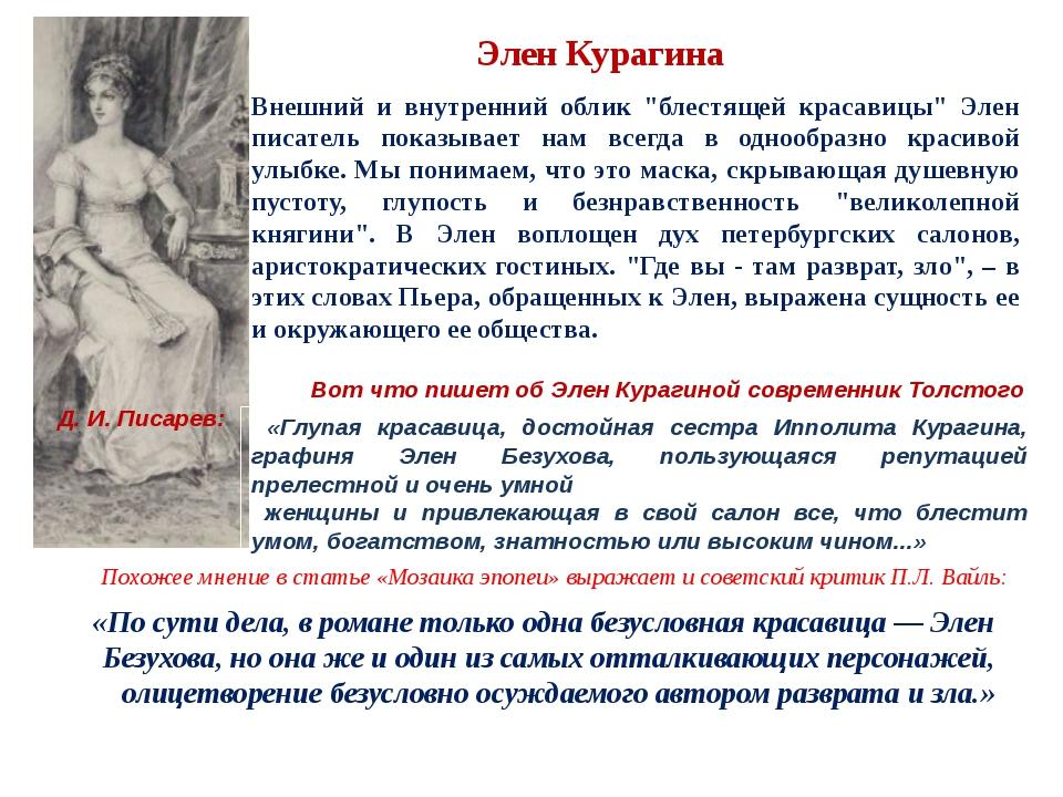 Вот что пишет об Элен Курагиной современник Толстого Д. И. Писарев: «Глупая...