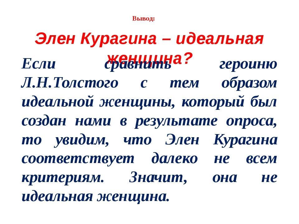 Элен Курагина – идеальная женщина? Вывод: Если сравнить героиню Л.Н.Толстого...
