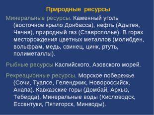 Минеральные ресурсы. Каменный уголь (восточное крыло Донбасса), нефть (Адыгея
