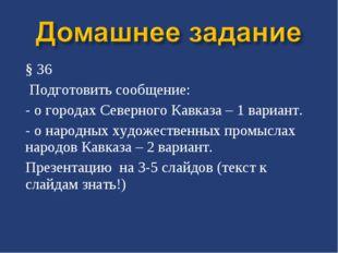 § 36 Подготовить сообщение: - о городах Северного Кавказа – 1 вариант. - о на