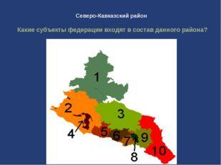 Северо-Кавказский район Какие субъекты федерации входят в состав данного райо