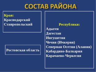Края: Краснодарский Ставропольский Республики: Адыгея Дагестан Ингушетия Чеч