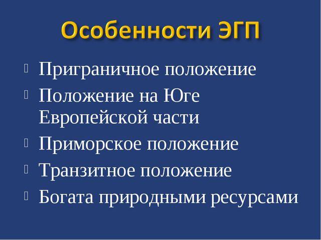 Приграничное положение Положение на Юге Европейской части Приморское положени...