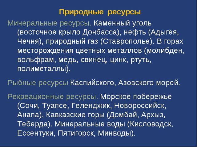 Минеральные ресурсы. Каменный уголь (восточное крыло Донбасса), нефть (Адыгея...
