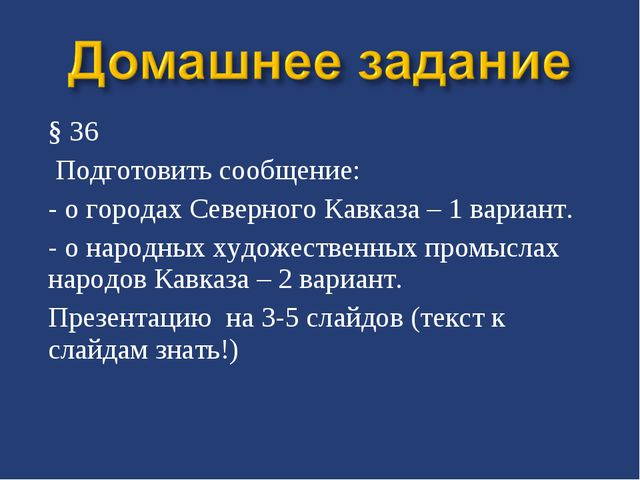 § 36 Подготовить сообщение: - о городах Северного Кавказа – 1 вариант. - о на...