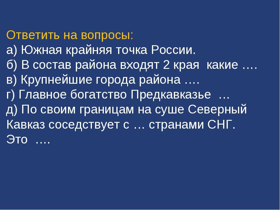 Ответить на вопросы: а) Южная крайняя точка России. б) В состав района входят...