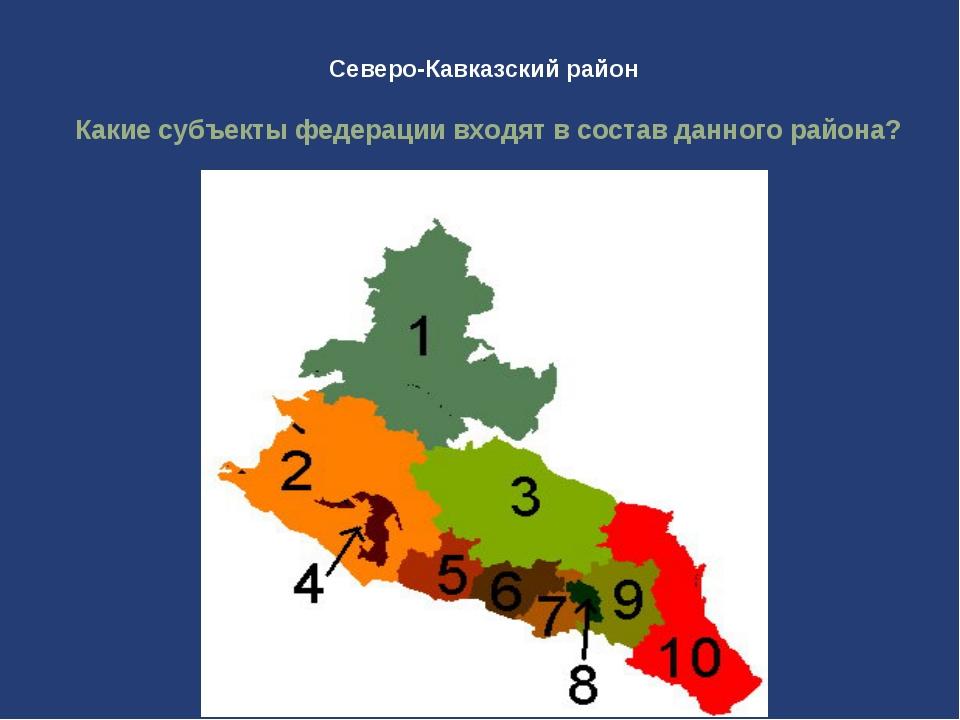 Северо-Кавказский район Какие субъекты федерации входят в состав данного райо...