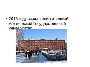 2015 году создан единственный Арктический Государственный университет
