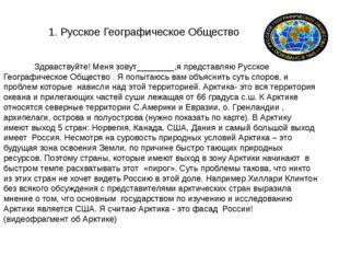 1. Русское Географическое Общество Здравствуйте! Меня зовут________,я предста