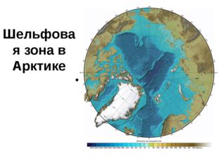 Шельфовая зона в Арктике