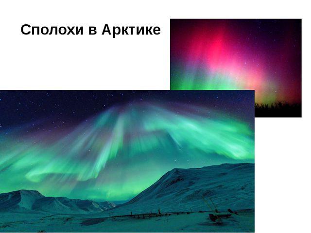 Сполохи в Арктике