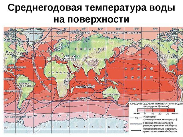 Среднегодовая температура воды на поверхности