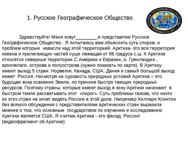 1. Русское Географическое Общество Здравствуйте! Меня зовут________,я предста...