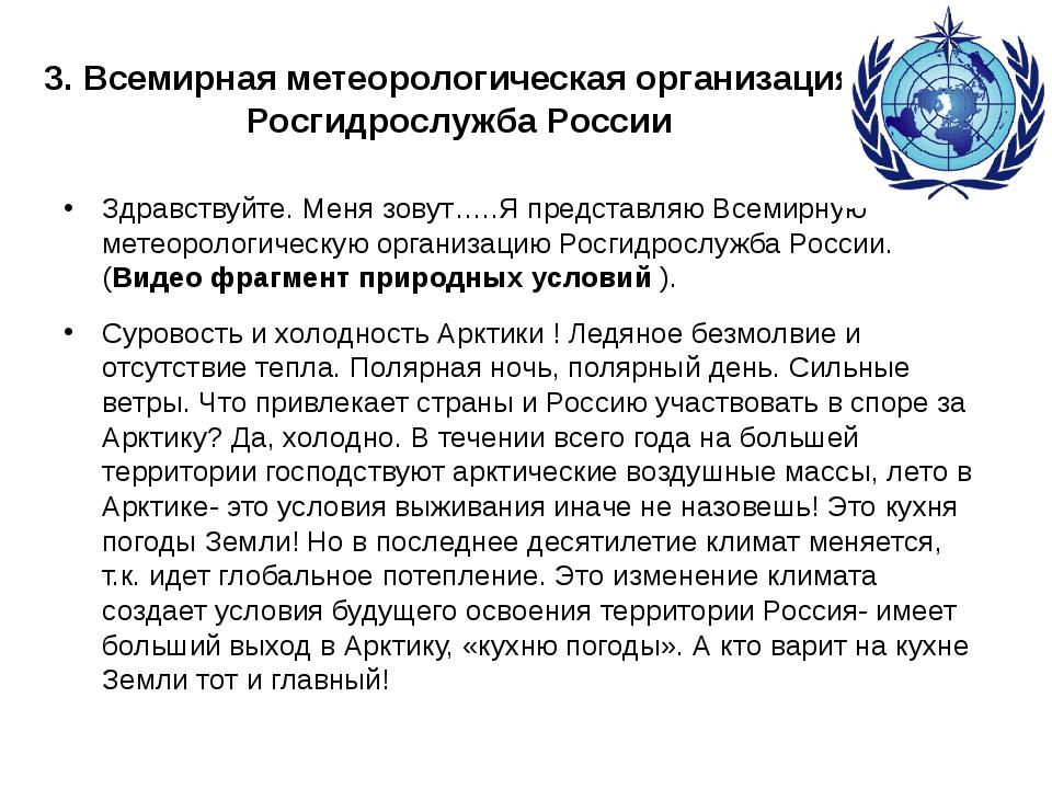 3. Всемирная метеорологическая организация. Росгидрослужба России Здравствуйт...