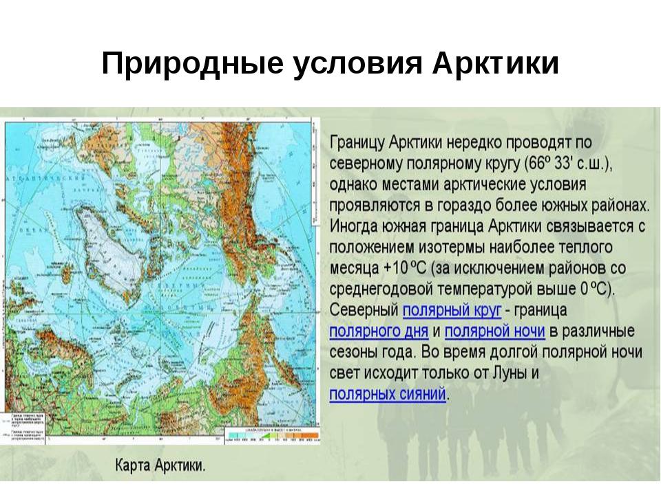 Природные условия Арктики