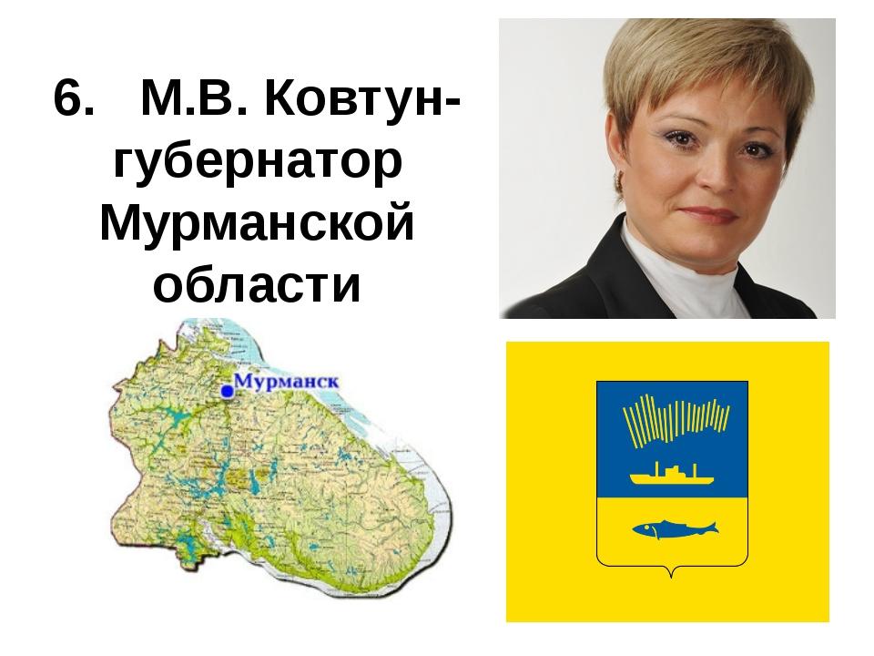 6. М.В. Ковтун- губернатор Мурманской области