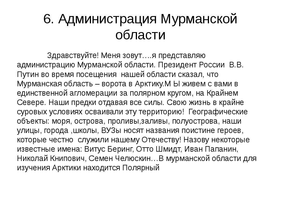 6. Администрация Мурманской области Здравствуйте! Меня зовут….я представляю а...