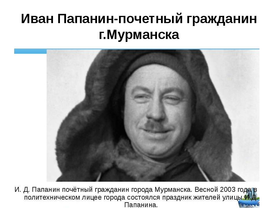 Иван Папанин-почетный гражданин г.Мурманска