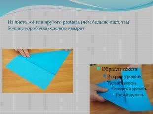 Из листа А4 или другого размера (чем больше лист, тем больше коробочка) сдела