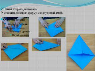Найти вторую диагональ сложить базовую форму «воздушный змей»