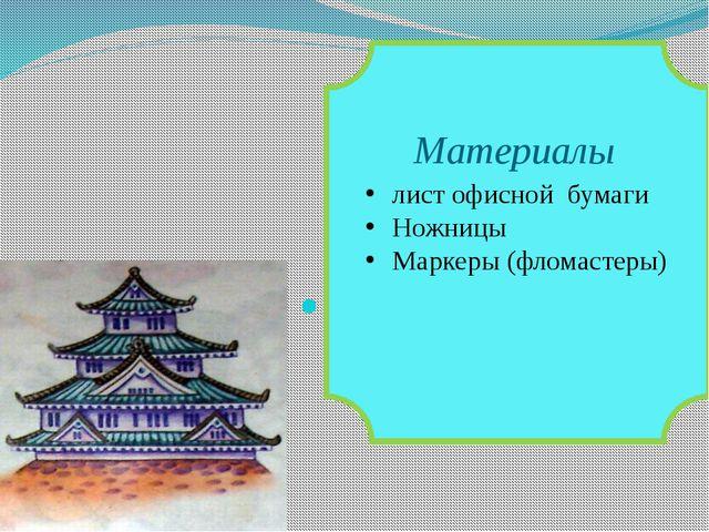 лист офисной бумаги Ножницы Маркеры (фломастеры) Материалы