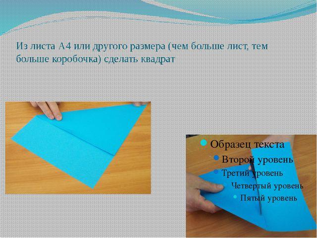 Из листа А4 или другого размера (чем больше лист, тем больше коробочка) сдела...