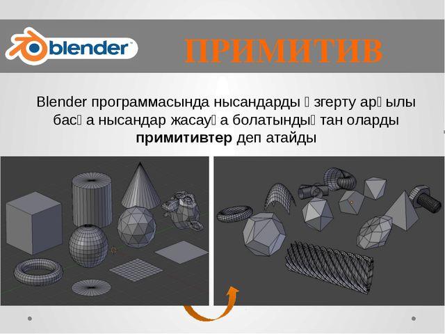 ПРИМИТИВ Blender программасында нысандарды өзгерту арқылы басқа нысандар жас...