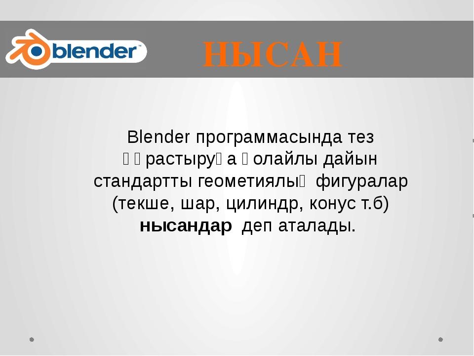 НЫСАН Blender программасында тез құрастыруға қолайлы дайын стандартты геомет...