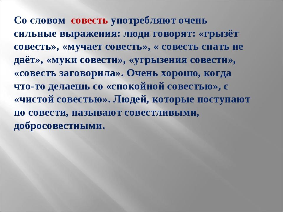 Реферат на тему совести 5335