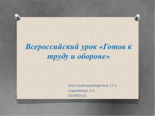 Всероссийский урок «Готов к труду и обороне» Классный руководитель 11 а Барко