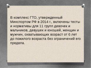 В комплекс ГТО, утвержденный Минспортом РФ в 2014 г., включены тесты и нормат