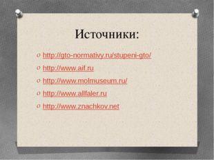 Источники: http://gto-normativy.ru/stupeni-gto/ http://www.aif.ru http://www.
