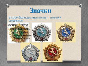 Значки ВСССР было два вида значков— золотой и серебряный