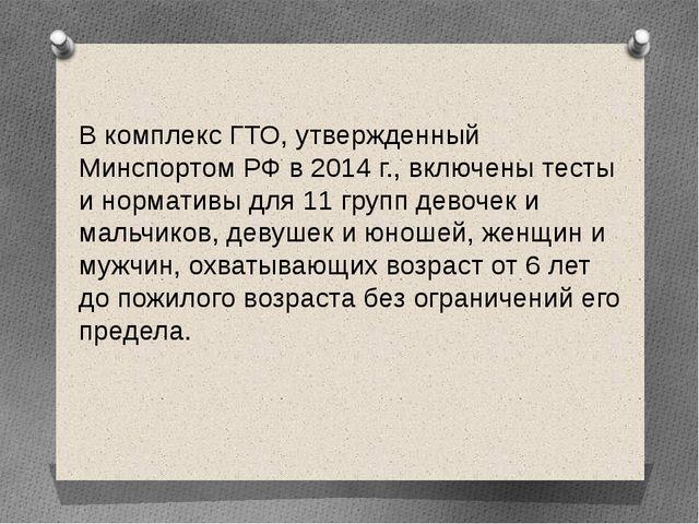 В комплекс ГТО, утвержденный Минспортом РФ в 2014 г., включены тесты и нормат...
